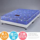 《Homelike》蒂曼印花獨立筒床墊-單人3.5尺