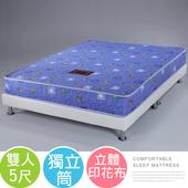 《Homelike》蒂曼印花獨立筒床墊-雙人5尺