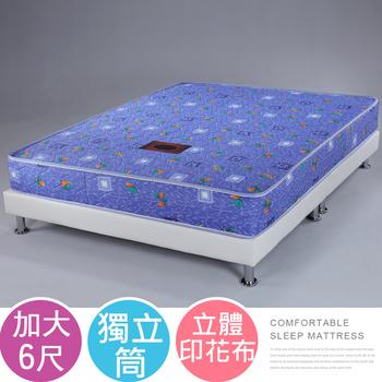 《Homelike》蒂曼印花獨立筒床墊-雙人加大6尺
