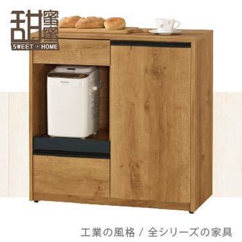 《甜蜜蜜》菲司2.6尺餐櫃/收納櫃