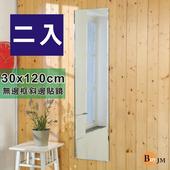 《BuyJM》2入組無邊框加長版壁貼鏡/裸鏡30x120cm(銀色)