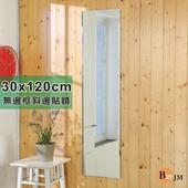 《BuyJM》無邊框加長版壁貼鏡/裸鏡30x120cm(銀色)