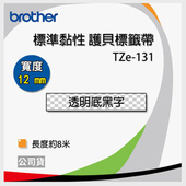 《brother》原廠護貝標籤帶TZ-131 12mm透明底黑字   (15入)