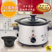 【鍋寶】不銹鋼1.5公升養生電燉鍋(SE-1050-D)陶瓷內鍋(SE-1050-D)