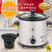 【鍋寶】不銹鋼3.5公升養生電燉鍋(SE-3050-D)陶瓷內鍋(SE-3050-D)