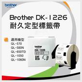 《BROTHER》【3卷入】brother 定型標籤帶 DK-1226 (29X52 白底黑字 1000張/卷)