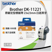 "《BROTHER》【3卷入】brother ""原廠""定型標籤帶 DK-11221 ( 白底黑字 23x23mm )"