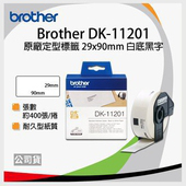 《BROTHER》【3卷入】brother 定型標籤帶 DK-11201 (29X90 白底黑字 400張/卷)