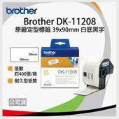 《BROTHER》【3卷入】brother 定型標籤帶 DK-11208 (38X90 白底黑字 400張/卷)