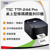 《TSC》TSC TTP-244 pro 桌上型熱感式&熱轉式兩用條碼列印機