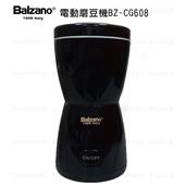 Balzano不鏽鋼電動磨豆機BZ-CG608