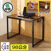《BuyJM》低甲醛工業復古風98公分方框附插座筆筒工作桌/電腦桌(復古)