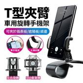 《FJ》多功能桌用/車用儀表板旋轉手機架DS3(4-6吋適用)
