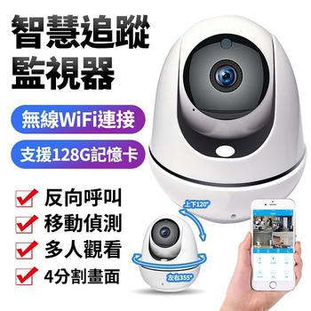 《u-ta》智能AI追蹤無線網路監視器VS6(公司貨)(白色)