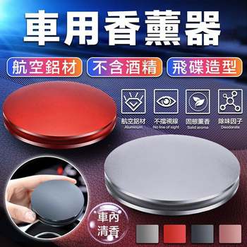 《FJ》鋁合金飛碟造型車用香薰器AD1(車內芳香)(紅色)