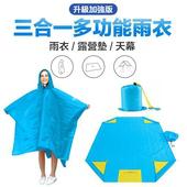 折疊多功能雨衣/野餐墊/天幕/沙灘墊(迷你口袋型)