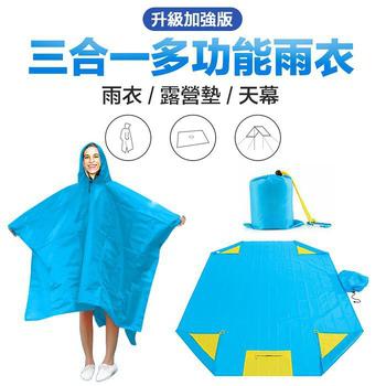 《FJ》折疊多功能雨衣/野餐墊/天幕/沙灘墊(迷你口袋型)(FJ)