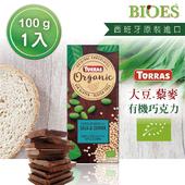 《囍瑞 BIOES》囍瑞TORRAS有機大豆藜麥黑巧克力(E0200501)