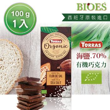 《囍瑞 BIOES》囍瑞TORRAS海鹽有機70%黑巧克力(E0200401)