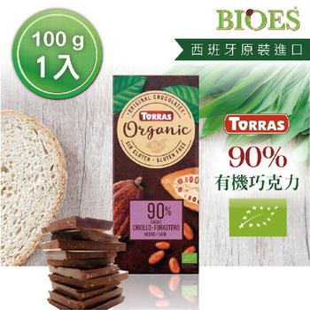 《囍瑞 BIOES》囍瑞TORRAS有機90%黑巧克力(E0200301)