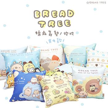《【BREAD TREE】》麵包樹靠墊/抱枕 3D數碼印染-多款任選-品牌聯名獨家合作(01.冬季)