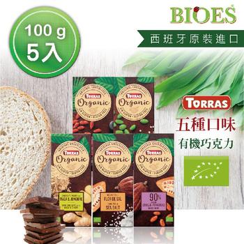 《囍瑞 BIOES》囍瑞TORRAS有機巧克力 - 五種風味組合包 (100g/片 - 共 5 片)(V070305)