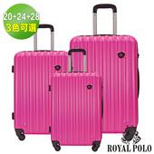 《ROYAL POLO皇家保羅》20+24+28吋  美好時光ABS硬殼箱/行李箱 (3色任選)(蜜桃紅)