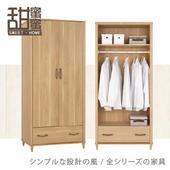 《甜蜜蜜》喬洛2.8尺雙門衣櫃