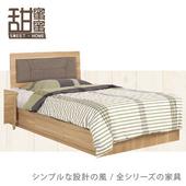 《甜蜜蜜》喬洛3.5尺單人床(床片+三抽床底)