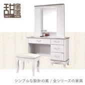 《甜蜜蜜》宮廷白3.5尺鏡台(含椅)