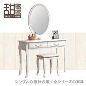 《甜蜜蜜》古典白系3.2尺鏡台(含椅)
