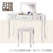 《甜蜜蜜》古典白系3.5尺掀式鏡台(含椅)