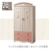 《甜蜜蜜》巧菲斯3尺衣櫃