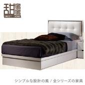 《甜蜜蜜》雪利思3.5尺單人床(床片+三抽床底)