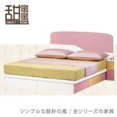 《甜蜜蜜》杉娣5尺雙人床-粉色(床片+三抽床底)