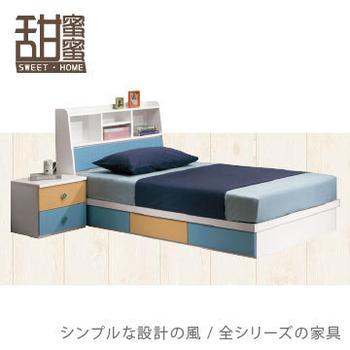 《甜蜜蜜》杉娣3.5尺單人床-藍色(床頭+三抽床底)