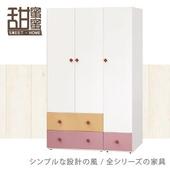 《甜蜜蜜》杉娣4尺組合衣櫃-粉色