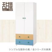 《甜蜜蜜》杉娣2.7尺單吊衣櫃-藍色