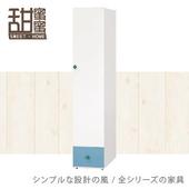 《甜蜜蜜》杉娣1.4尺隔板衣櫃-藍色