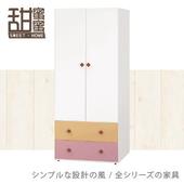 《甜蜜蜜》杉娣2.7尺單吊衣櫃-粉色