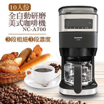 《國際牌Panasonic》10人份全自動研磨美式咖啡機 NC-A700 送!咖啡豆