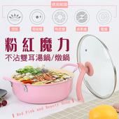 粉紅魔力不沾雙耳26CM湯鍋/燉鍋(K0060)