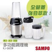 《聲寶SAMPO》多功能全營養調理機 KJ-SA03W
