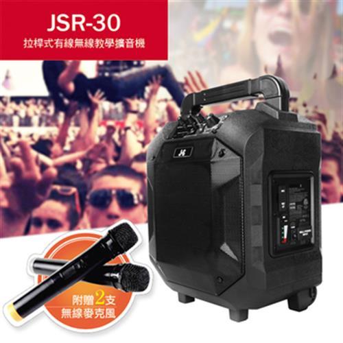 《JS淇譽》JSR-30 拉桿式無線教學擴音機 (附贈2支VHF無線麥克風)