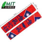 《MIT》純棉國旗運動毛巾 22x120cm(圖案隨機出貨)