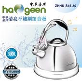 《中華豪井》3L清亮不鏽鋼笛音壺(ZHNK-S15-30)