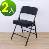 《頂堅》厚型沙發絨布椅座(5公分泡棉)折疊椅/餐椅/洽談椅/辦公椅/摺疊椅-2入/組(黑色)