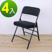 《頂堅》厚型沙發絨布椅座(5公分泡棉)折疊椅/洽談椅/工作椅/折合椅/摺疊椅-4入/組(黑色)