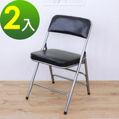 《頂堅》厚型沙發PU皮革椅座(5公分泡棉)折疊椅/餐椅/洽談椅/工作椅/摺疊椅-2入/組(黑色)