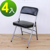 《頂堅》厚型沙發PU皮革椅座(5公分泡棉)折疊椅/洽談椅/工作椅/折合椅/摺疊椅-4入/組(黑色)